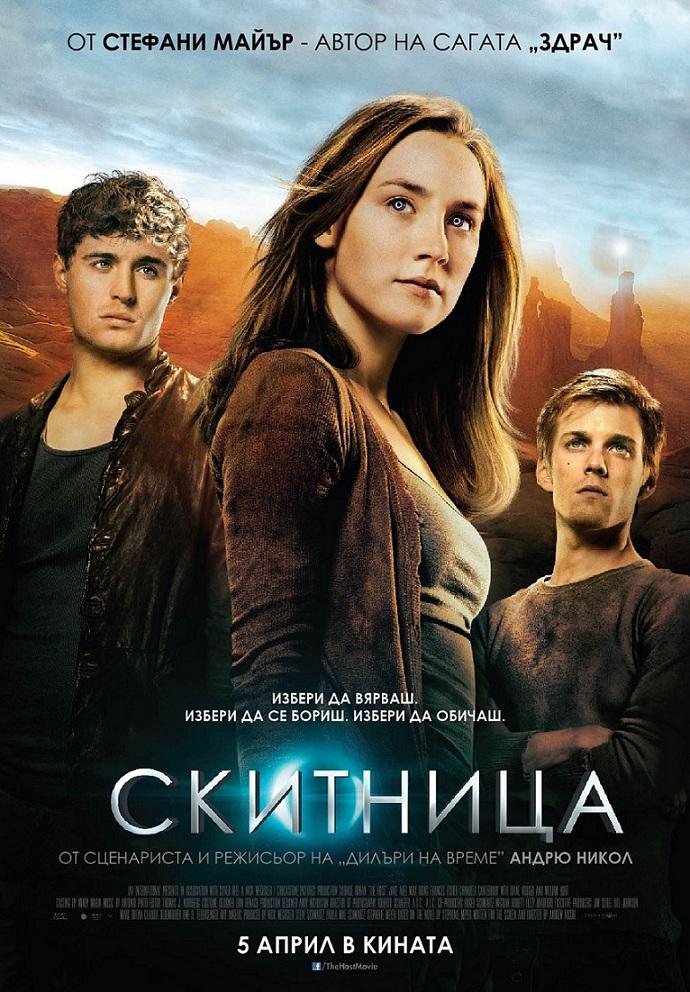 Poster BG Skitnica April 2013