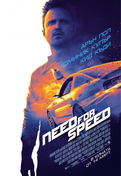 need_for_speed_ver2