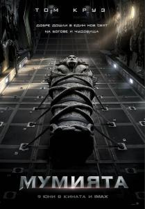 the-mummy-bg-poster