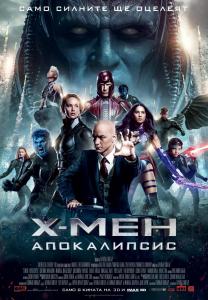 X-Men_apocalypse_bg_poster