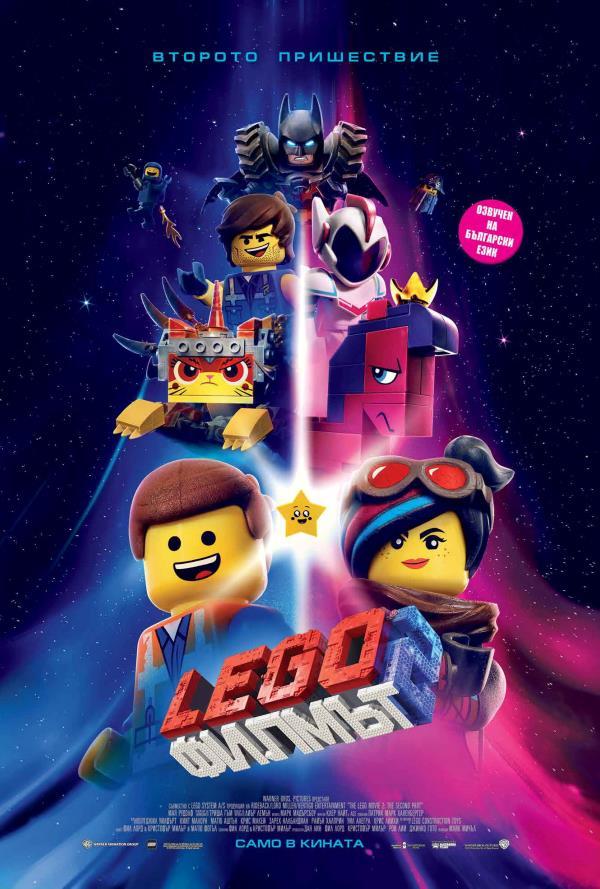 LEGO Филмът 2: Второто пришествие