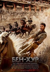 Ben-Hur BG poster