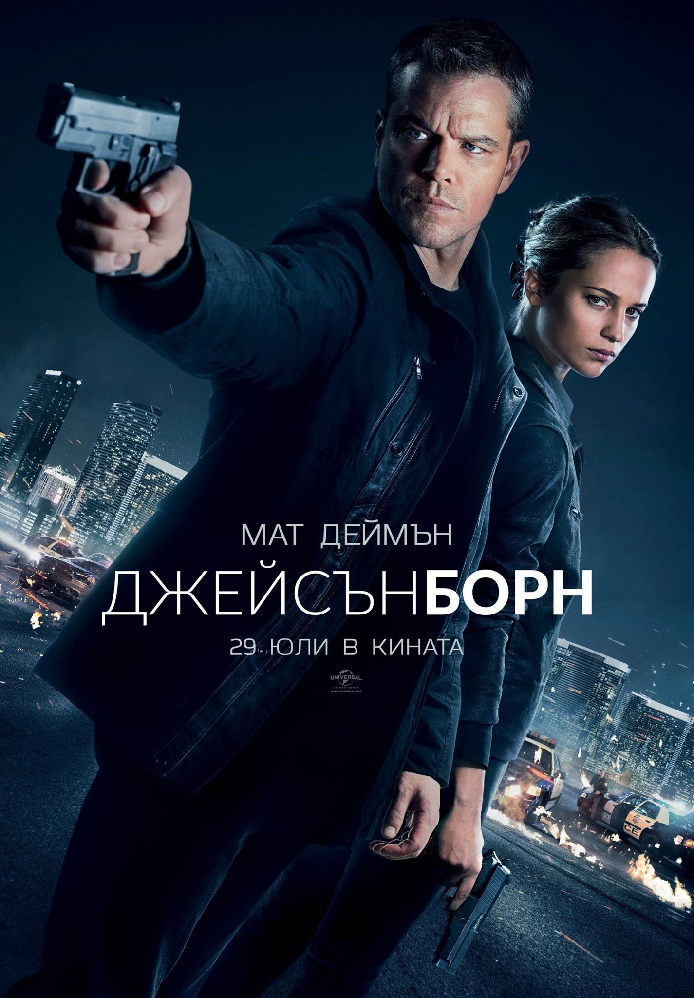 Jason Bourne BG