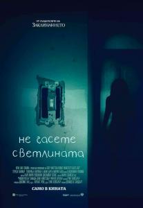 LIGHTSOUT_Poster