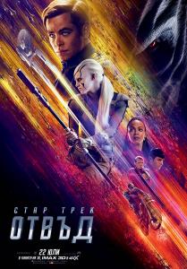 Star Trek Beyond June