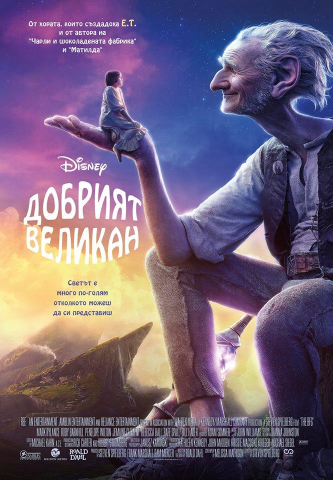 dobriqt velikan bg poster