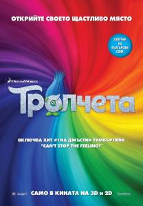 trolcheta_bg_poster