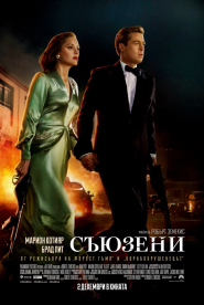 allied_bg_poster