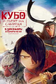 Kubo and the two strings BG poster