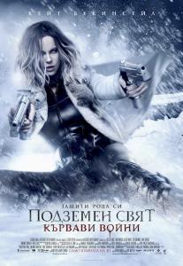 underworldbloodwars_poster_bg