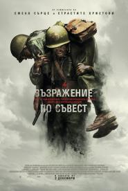 vuzrajenie-po-suvest-bg-poster