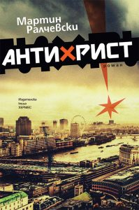 Antihrist -Cover - print