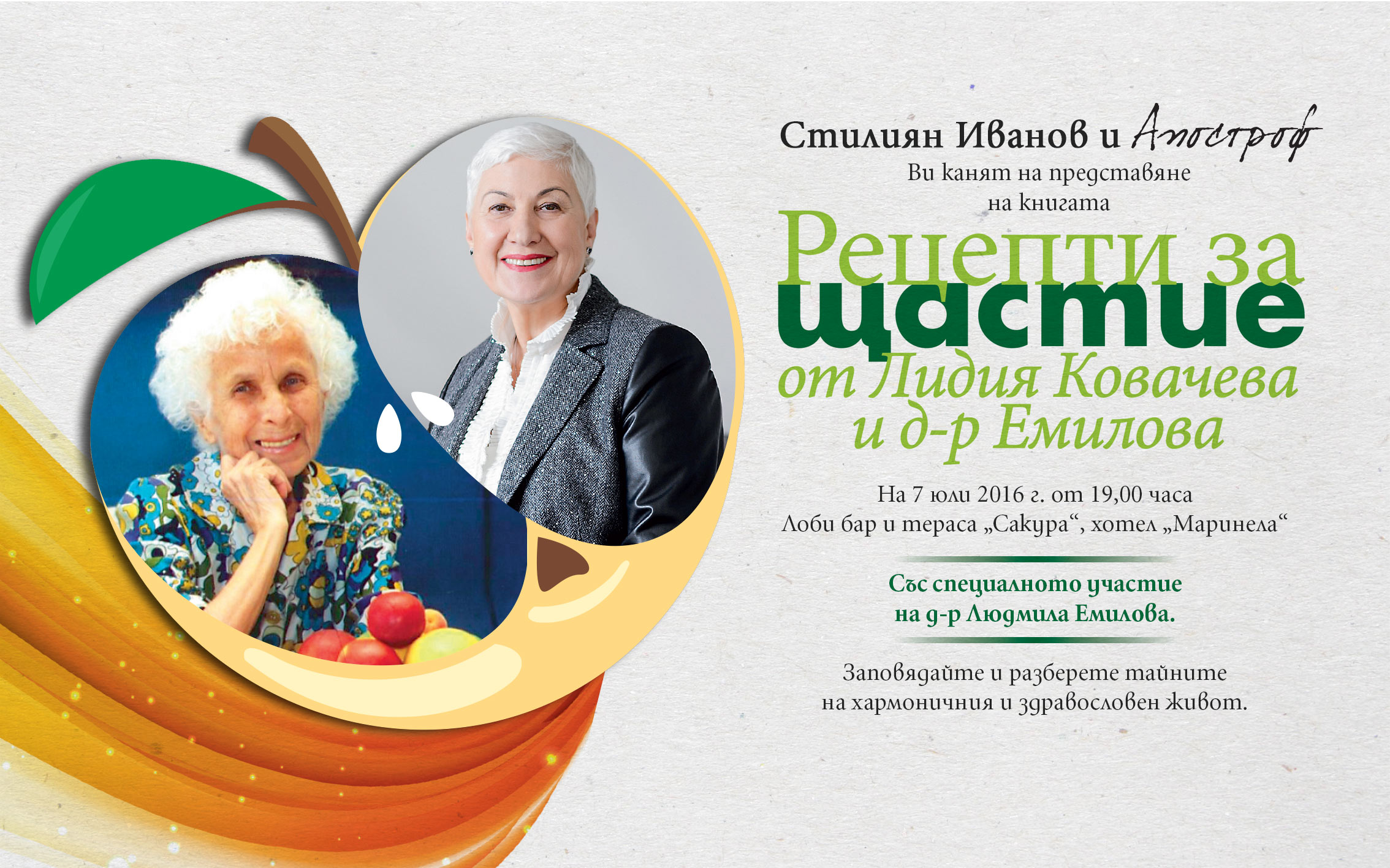 Apostrof_Recepti-za-shatstie-ot-Lidia-Kovacheva-i-d-r-Emilova_Pokana.doc