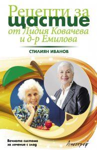 Apostrof_Recepti-za-shtastie-ot-Lidia-Kovacheva-i-d-r-Emilova_cover-first
