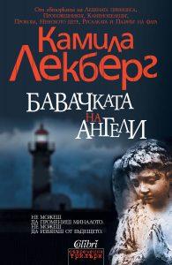 Cover-Bavachkata-na-angeli(1)