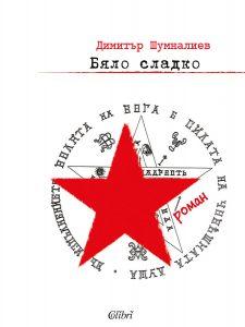Cover-Byalo-sladko
