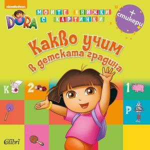 Cover-Kakvo-uchim-v-detskata-gradina