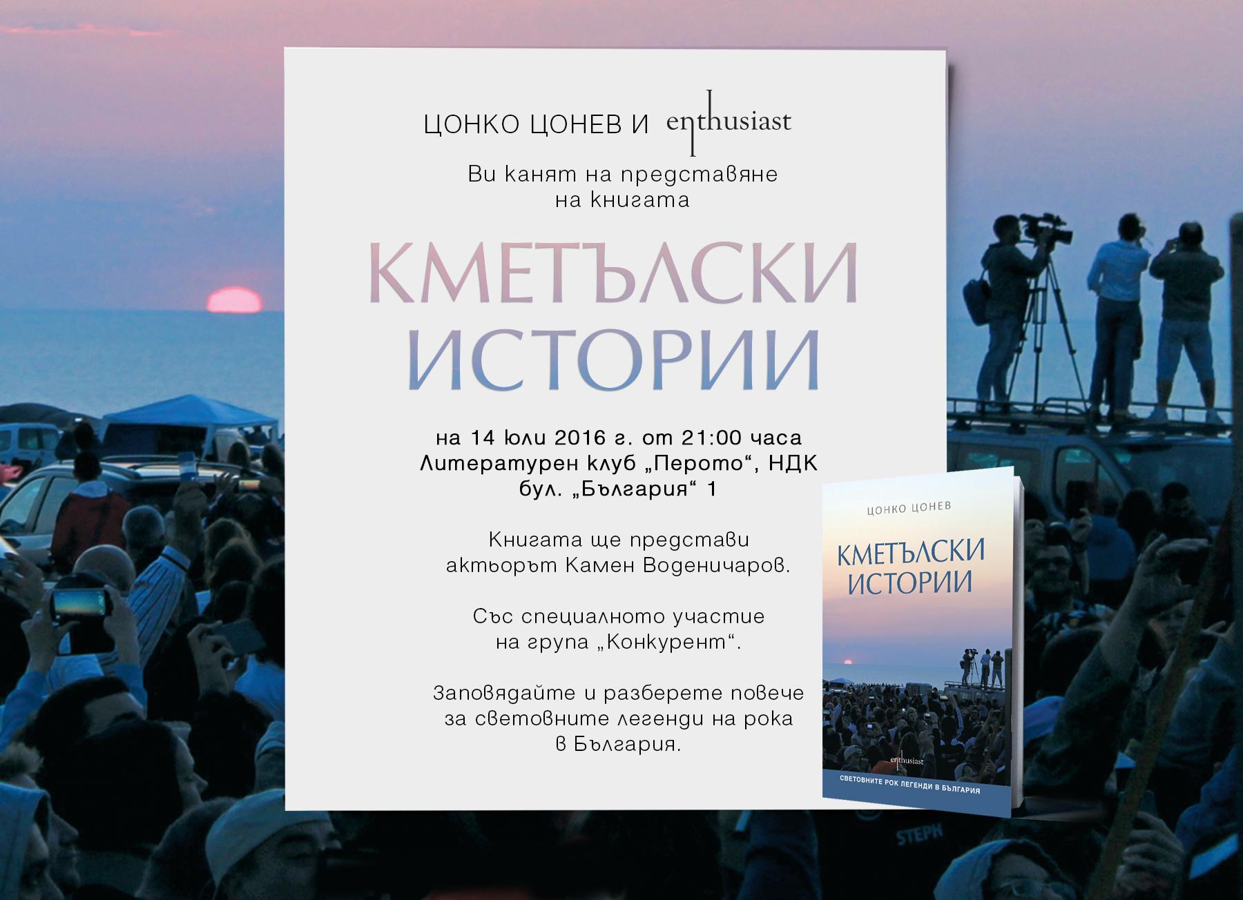 Enthusiast_Kmetulski-istorii-Pokana