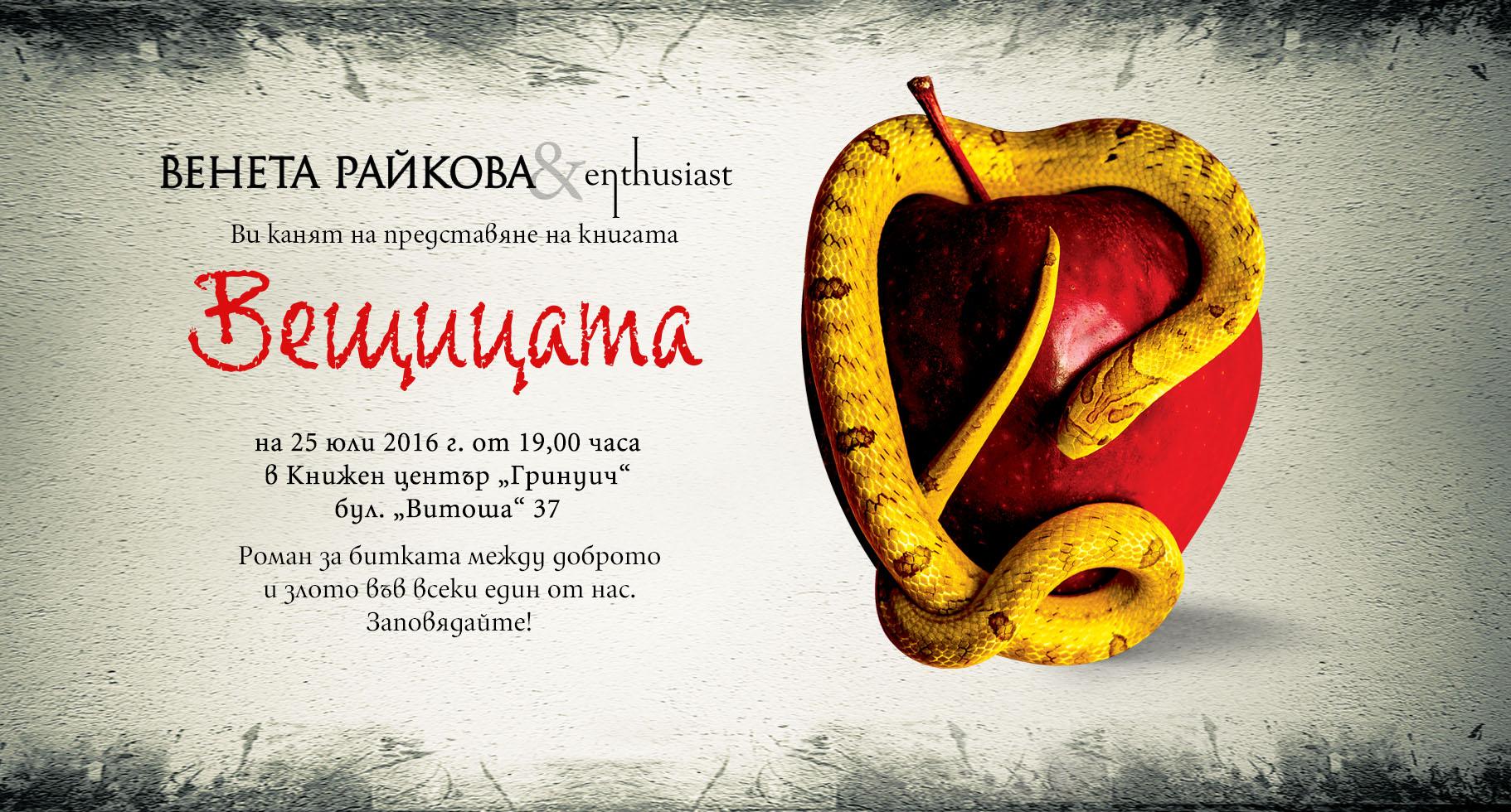 Enthusiast_Veshticata_Pokana_Premiera