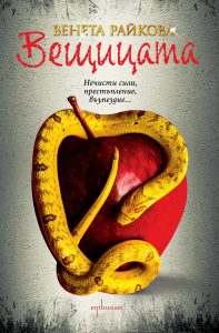 Enthusiast_Veshticata_cover-first