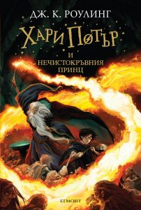 HP6_Cover.indd