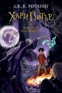 HP7_Cover.indd