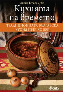 Kuhniata_na_vremeto_cover