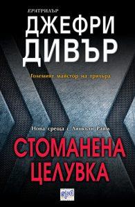 StomanenaCeluvka-Rekl