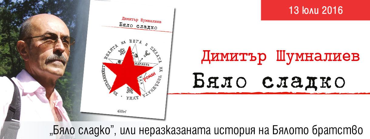 bqlo_sladko_event