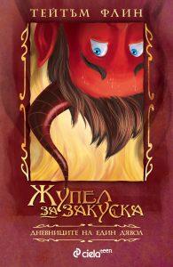 jupel_za_zakuska_cover