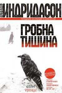 Cover-Grobna-tishina
