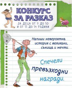 Konkurs_Dobriya-Velikan