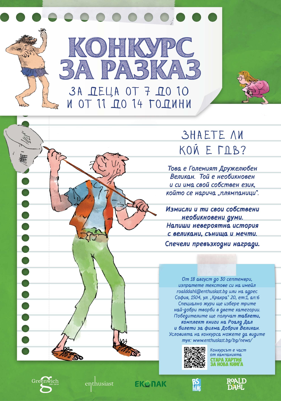 Plakat_Konkurs_Roald-Dahl