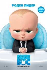 Baby Boss BG