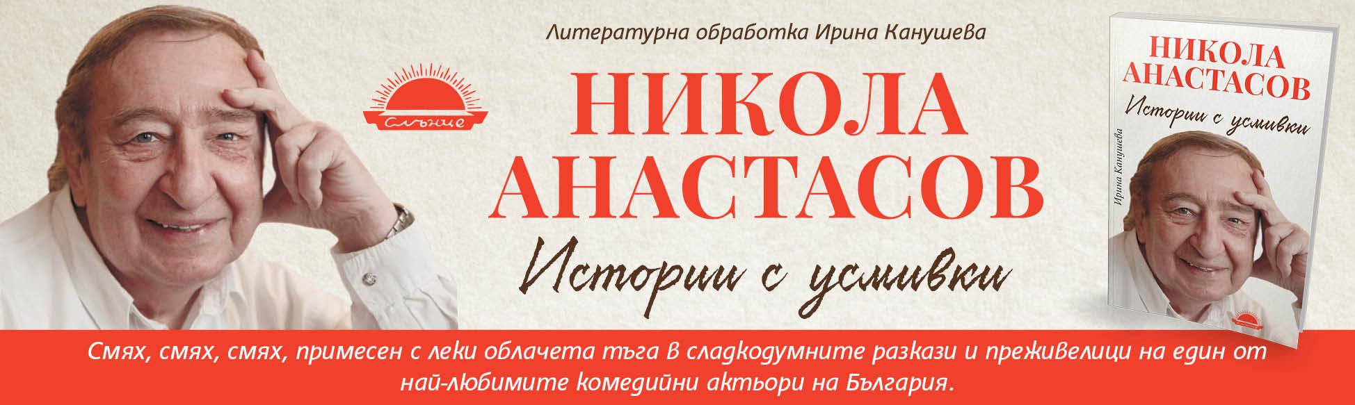 banner-n-anastasov