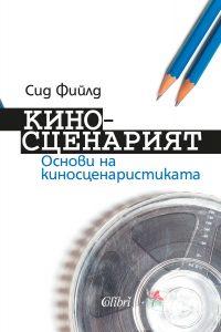 cover-kinoscenariyat