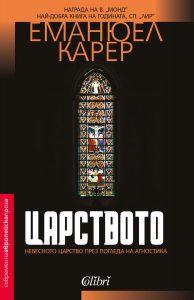 cover-tsarstvoto
