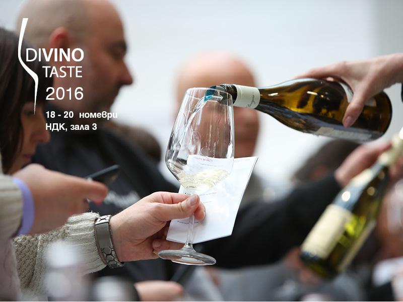 divino-taste-2016-za-medii-pr-2