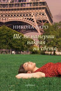 enthusiast_shte-me-namerish-na-kraya-na-sveta_cover-first