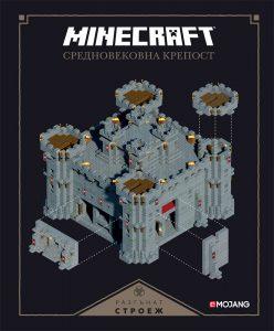 minecraft_explodedbuilds_cov