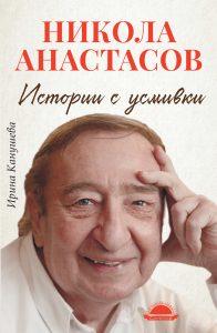 nikola-anastasov-cover