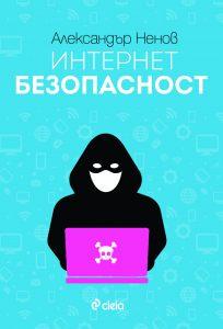 internet_bezopasnost_cover