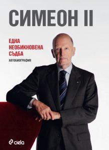 simeon_ii_avtobiografiya_cover