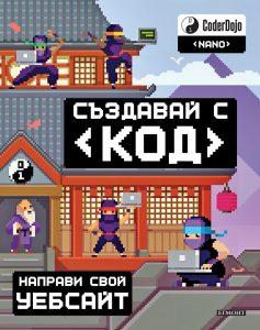 coderdojo_cov