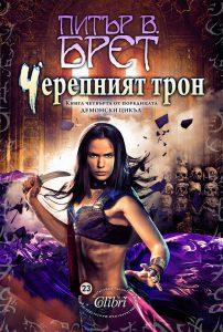 cover-cherepniyat-tron