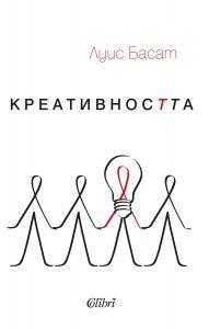 cover-kreativnostta