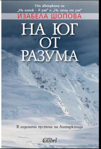 cover-na-yug-ot-razuma1