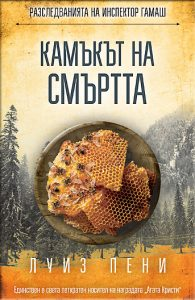 kamakat-na-smartta-cover