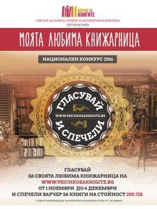 konkurs-moyata-lubima-knijarnitsa-2016