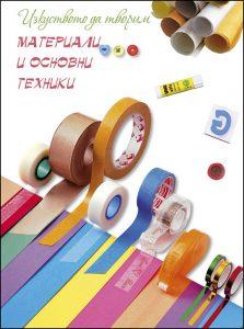 materiali-e-tecniche-base_bg_front-5cm